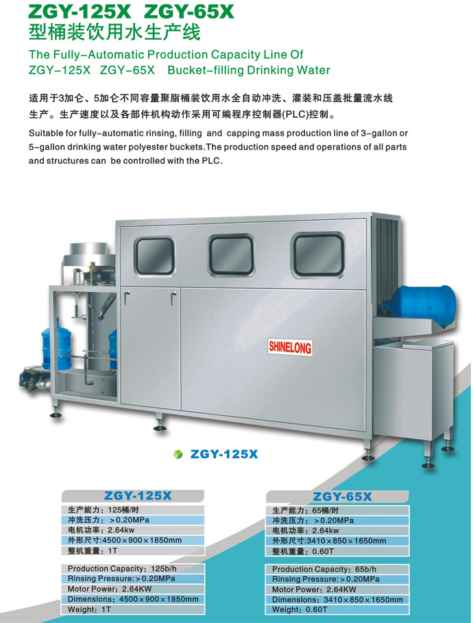 ZGY-125X ZGY-65X bottled water reference production line